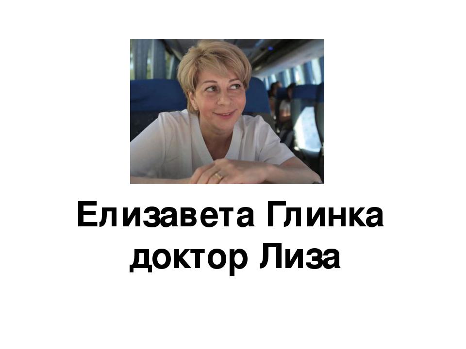 поверхностного доктор лиза глинка биография год рождения википедия размещения вывески фасаде