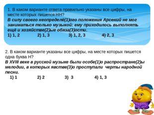 1. В каком варианте ответа правильно указаны все цифры, на месте которых пише