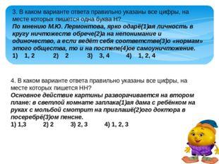 3. В каком варианте ответа правильно указаны все цифры, на месте которых пише