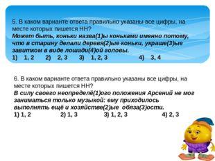5. В каком варианте ответа правильно указаны все цифры, на месте которых пише