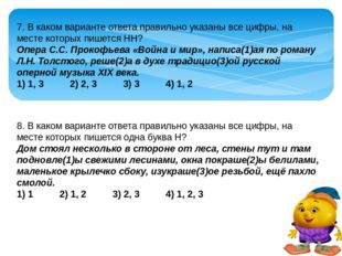 7. В каком варианте ответа правильно указаны все цифры, на месте которых пише