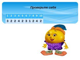 Проверьте себя 1 2 3 4 5 6 7 8 9 10 3 2 2 4 2 3 1 2 4 2
