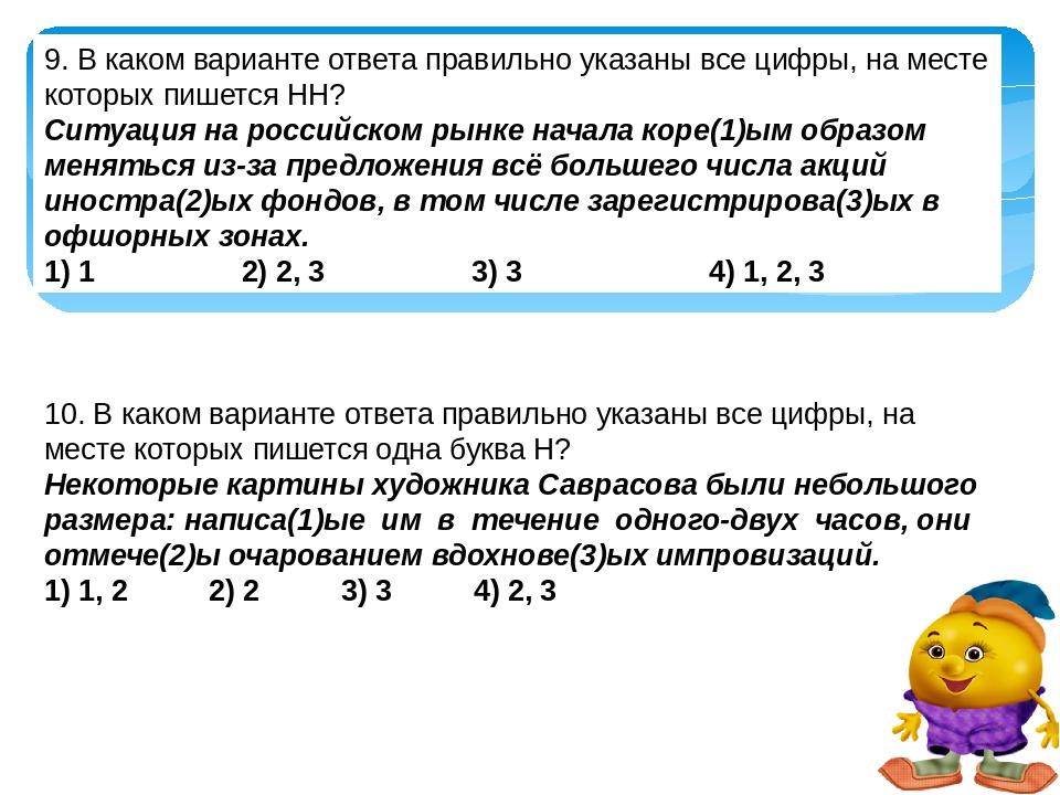 9. В каком варианте ответа правильно указаны все цифры, на месте которых пише...