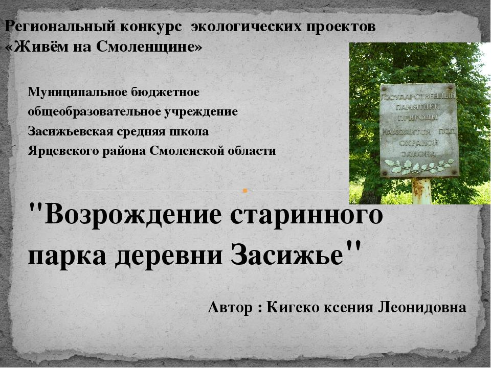 Муниципальное бюджетное общеобразовательное учреждение Засижьевская средняя ш...