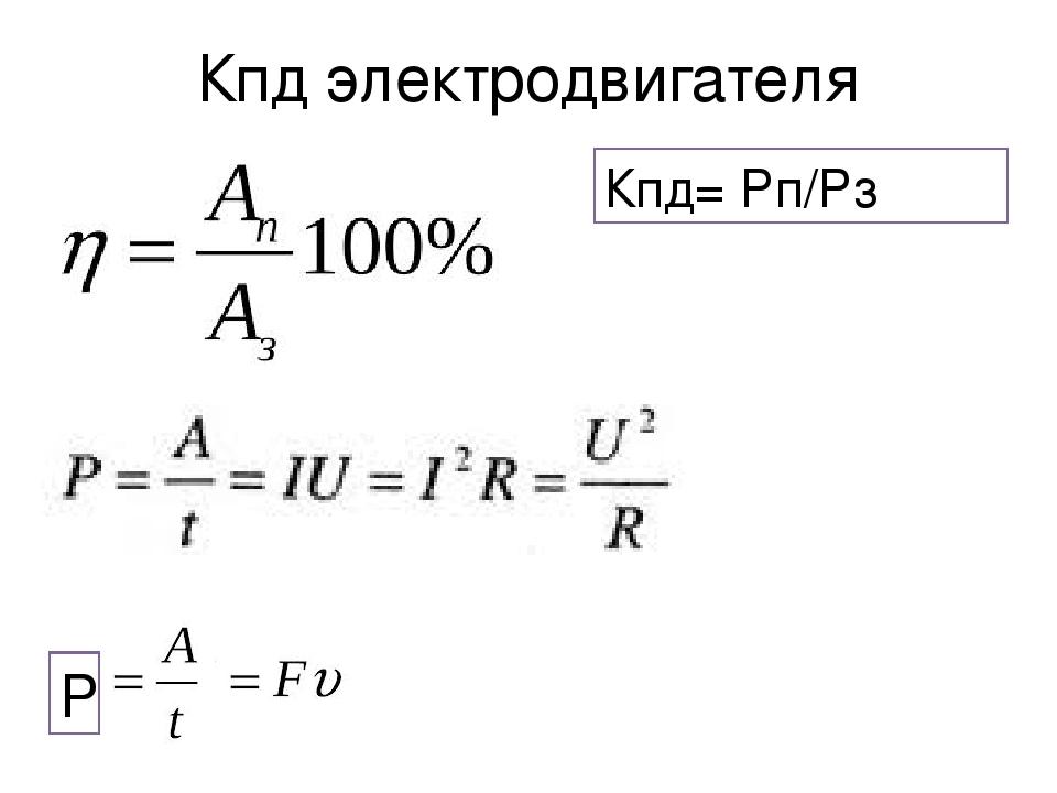 Схема кпд электродвигателей