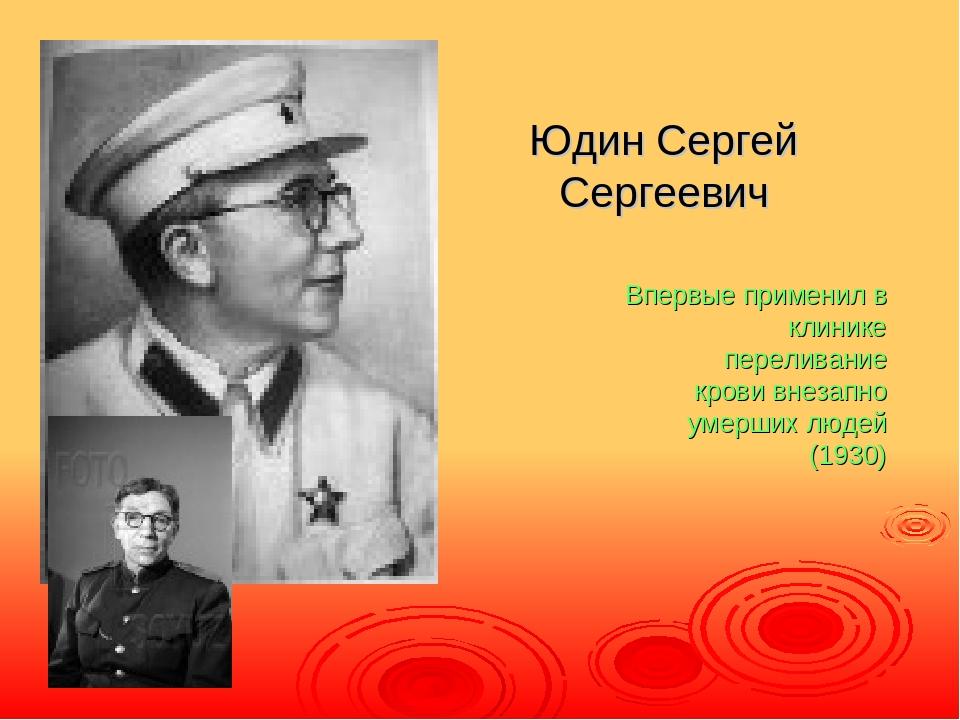 Юдин Сергей Сергеевич Впервые применил в клинике переливание крови внезапно у...