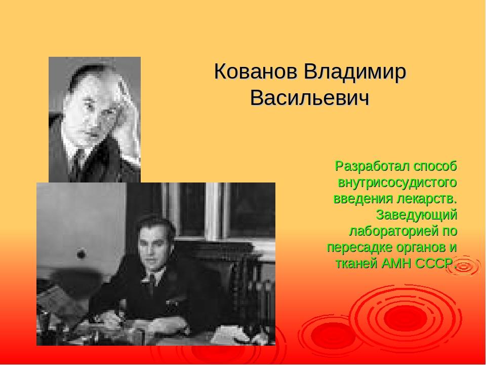 Кованов Владимир Васильевич Разработал способ внутрисосудистого введения лека...