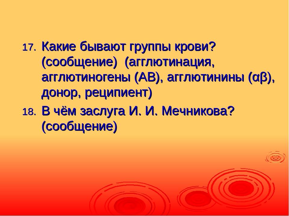 Какие бывают группы крови? (сообщение) (агглютинация, агглютиногены (АВ), агг...