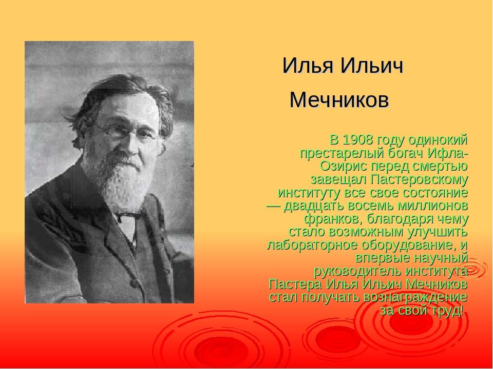 Илья Ильич Мечников В 1908 году одинокий престарелый богач Ифла-Озирис перед...