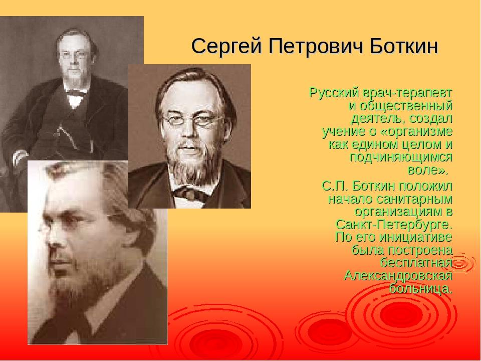 Сергей Петрович Боткин Русский врач-терапевт и общественный деятель, создал у...
