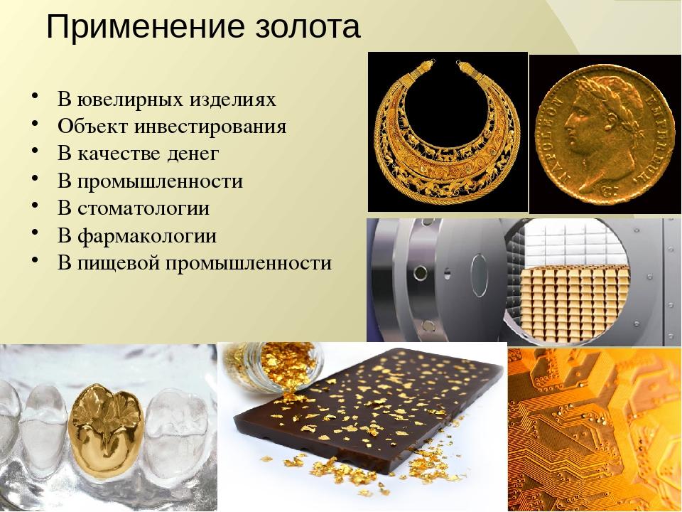 применение золота фото стал узнавать цену