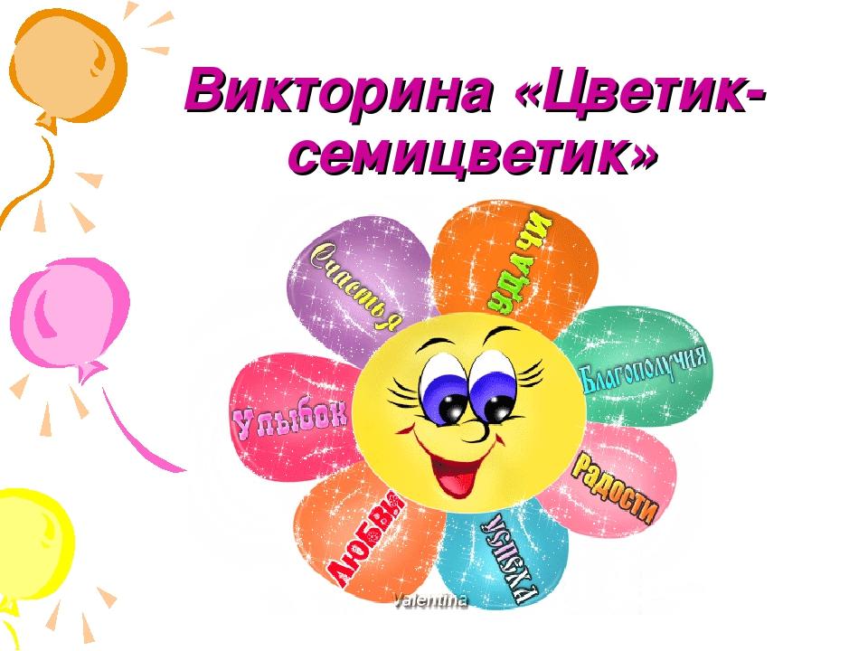 Семицветик с поздравлениями
