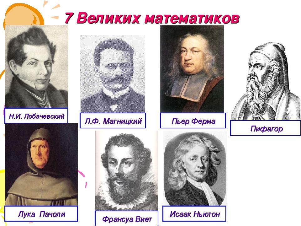 Картинки математики ученые