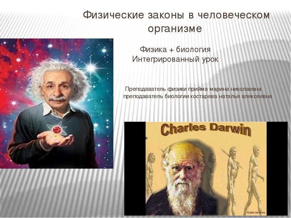 Физические законы в человеческом организме Физика + биология Интегрированный...