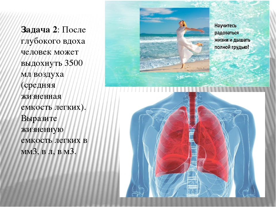 Задача 2: После глубокого вдоха человек может выдохнуть 3500 мл воздуха (сред...