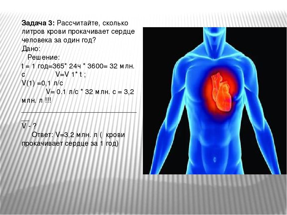 Задача 3: Рассчитайте, сколько литров крови прокачивает сердце человека за од...