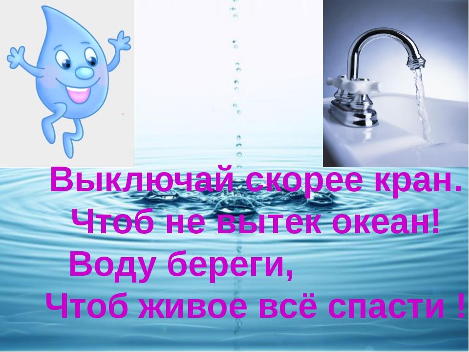 Смотреть картинки берегите воду
