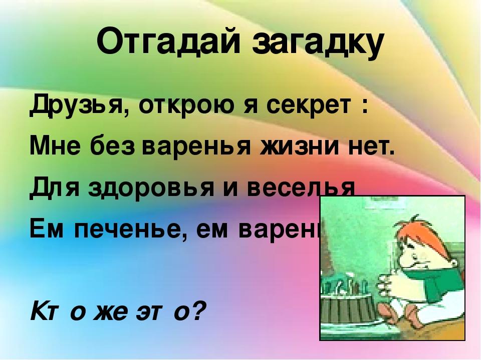 загадка для друзей
