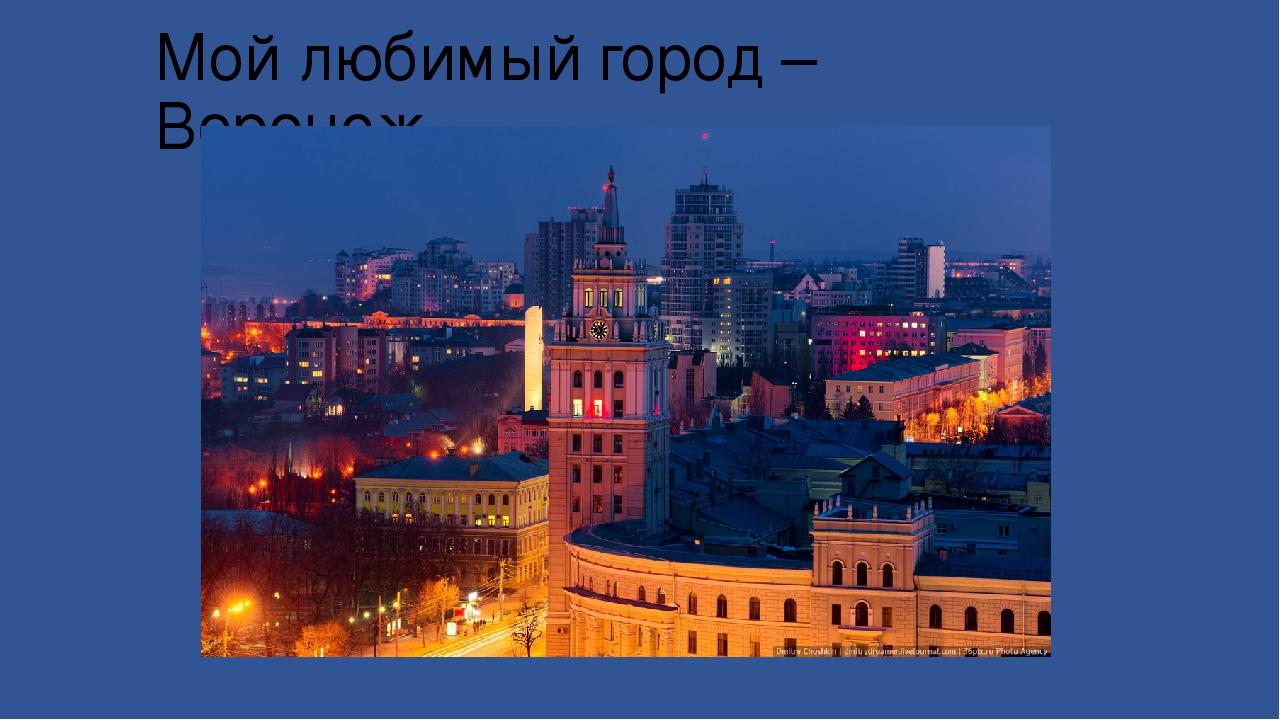 для открытка люблю свой город многие знаменитости пытаются