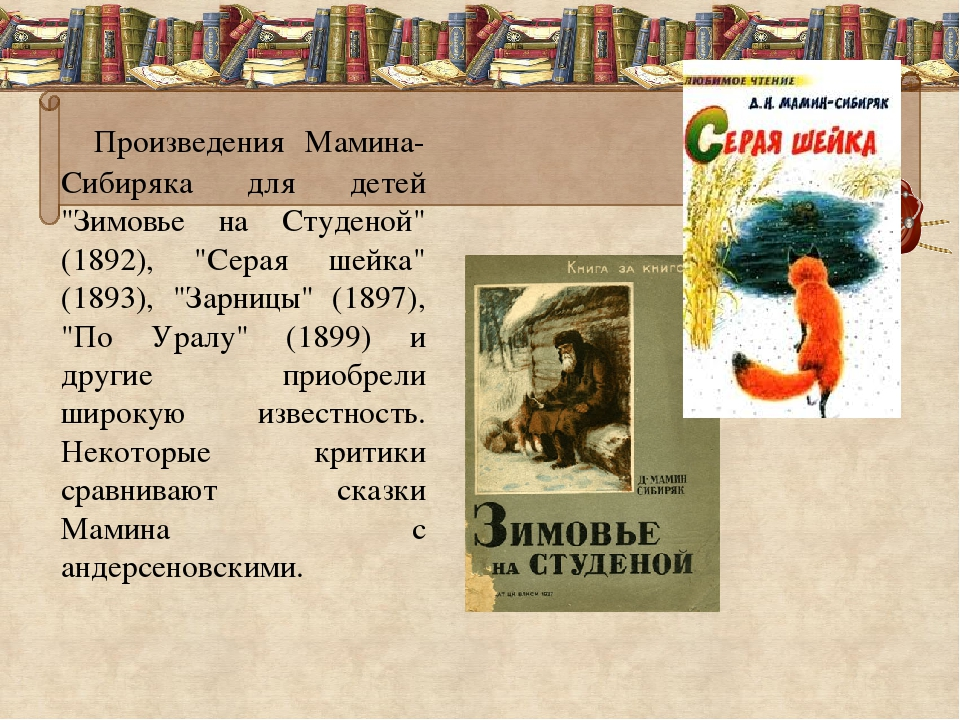 """Произведения Мамина-Сибиряка для детей """"Зимовье на Студеной"""" (1892), """"Серая..."""