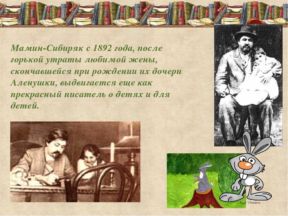 Мамин-Сибиряк с 1892 года, после горькой утраты любимой жены, скончавшейся пр...