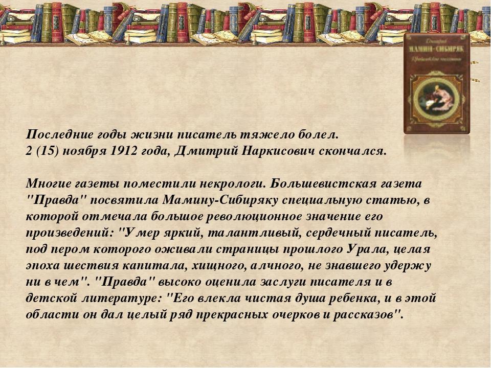 Последние годы жизни писатель тяжело болел. 2 (15) ноября 1912 года, Дмитрий...