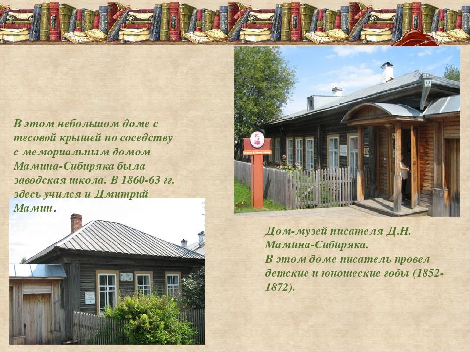Дом-музей писателя Д.Н. Мамина-Сибиряка. В этом доме писатель провел детс...