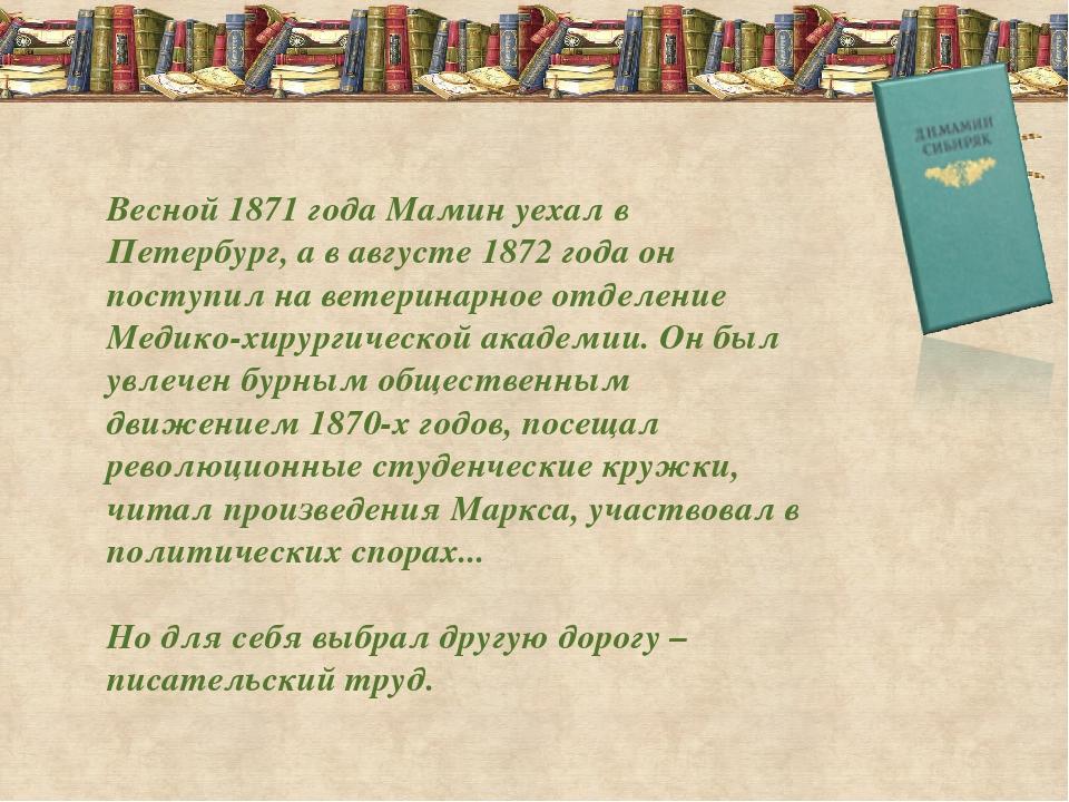 Весной 1871 года Мамин уехал в Петербург, а в августе 1872 года он поступил н...
