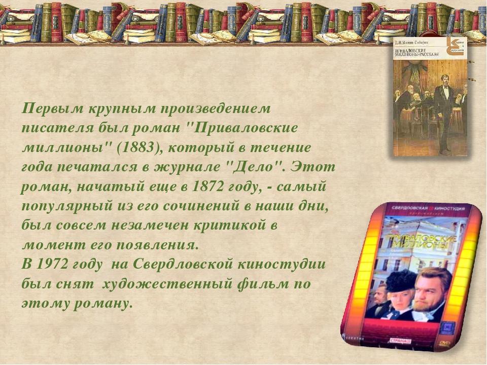 """Первым крупным произведением писателя был роман """"Приваловские миллионы"""" (1883..."""