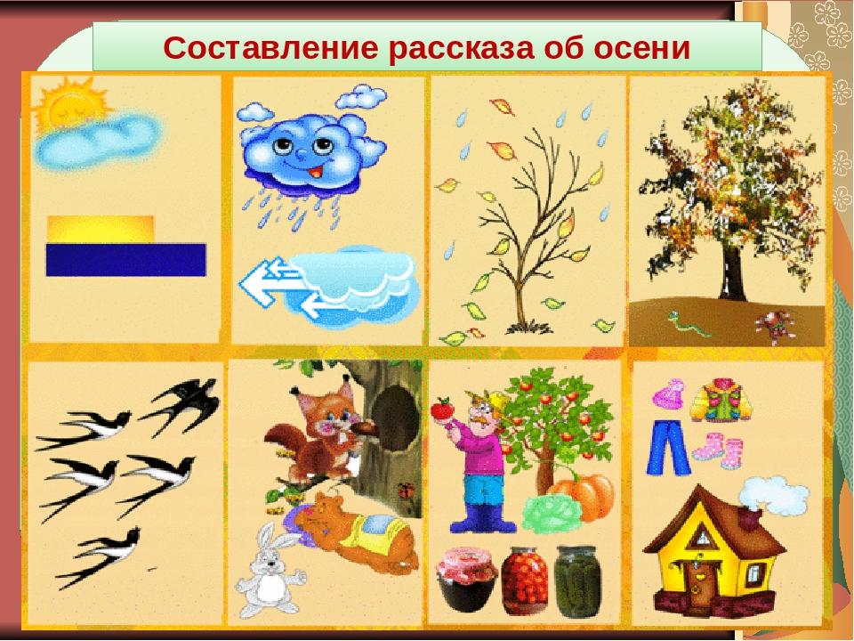 составление рассказа про осень по картинкам натюрморт пришел