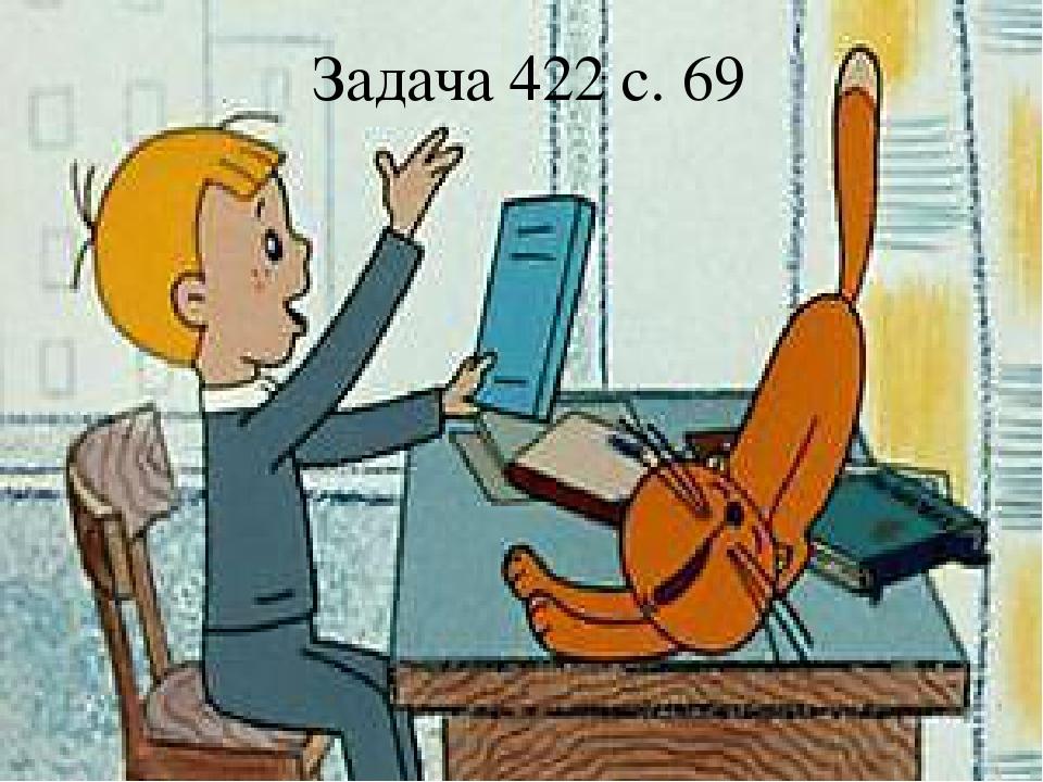 Задача 422 с. 69