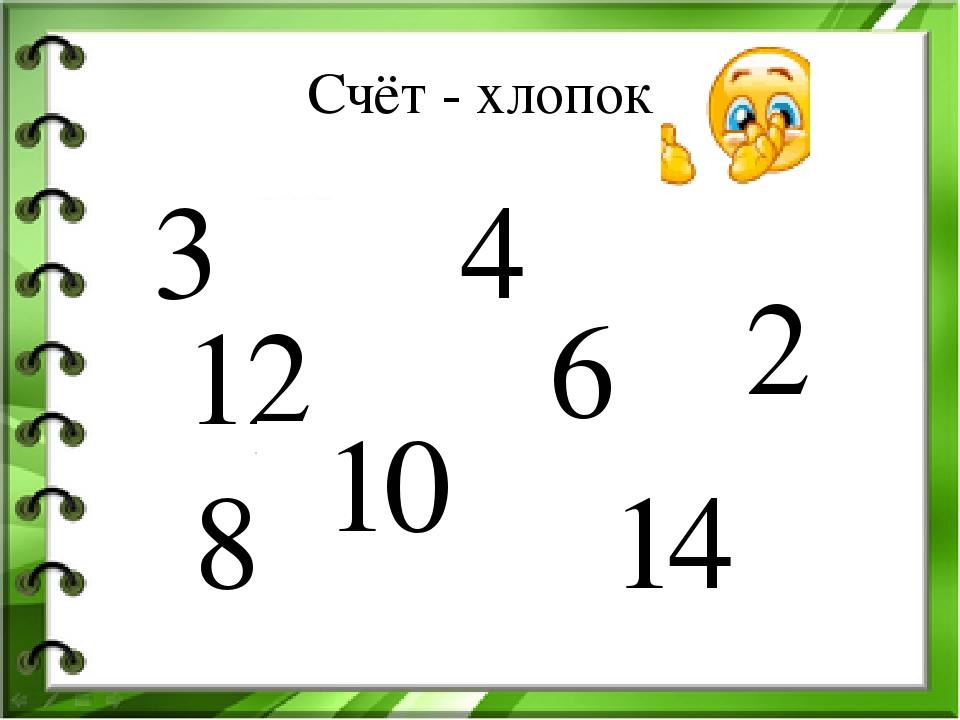 Счёт - хлопок 3 12 4 6 2 10 14 8