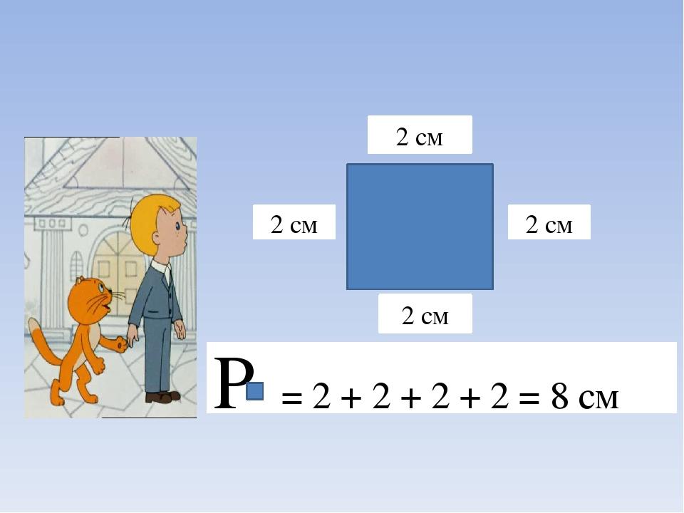 2 см 2 см 2 см 2 см Р = 2 + 2 + 2 + 2 = 8 см