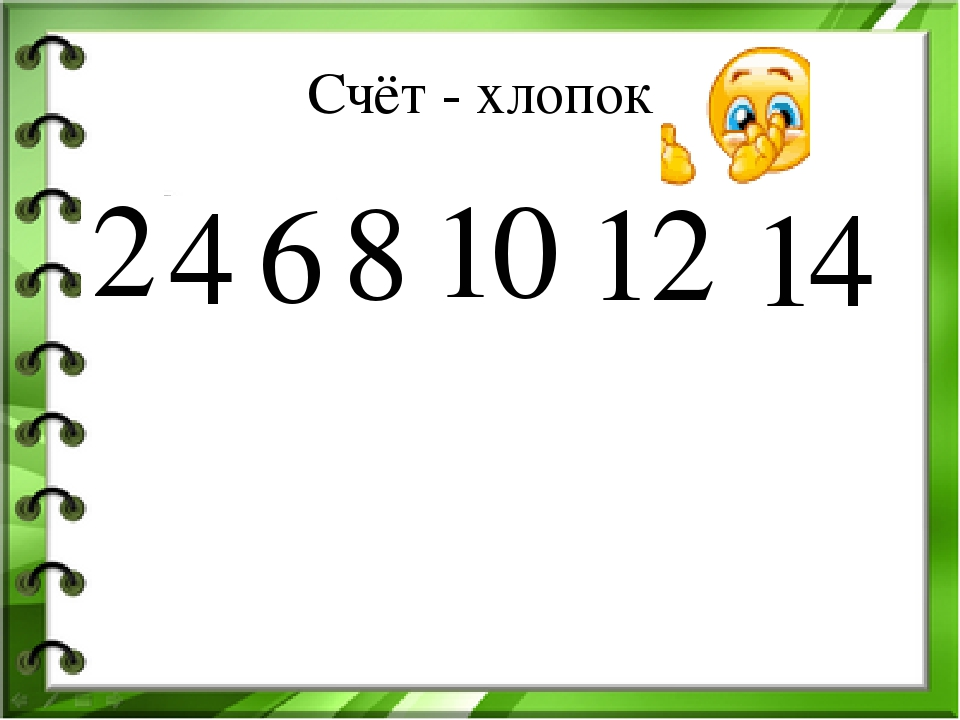 Счёт - хлопок 12 4 6 2 10 14 8