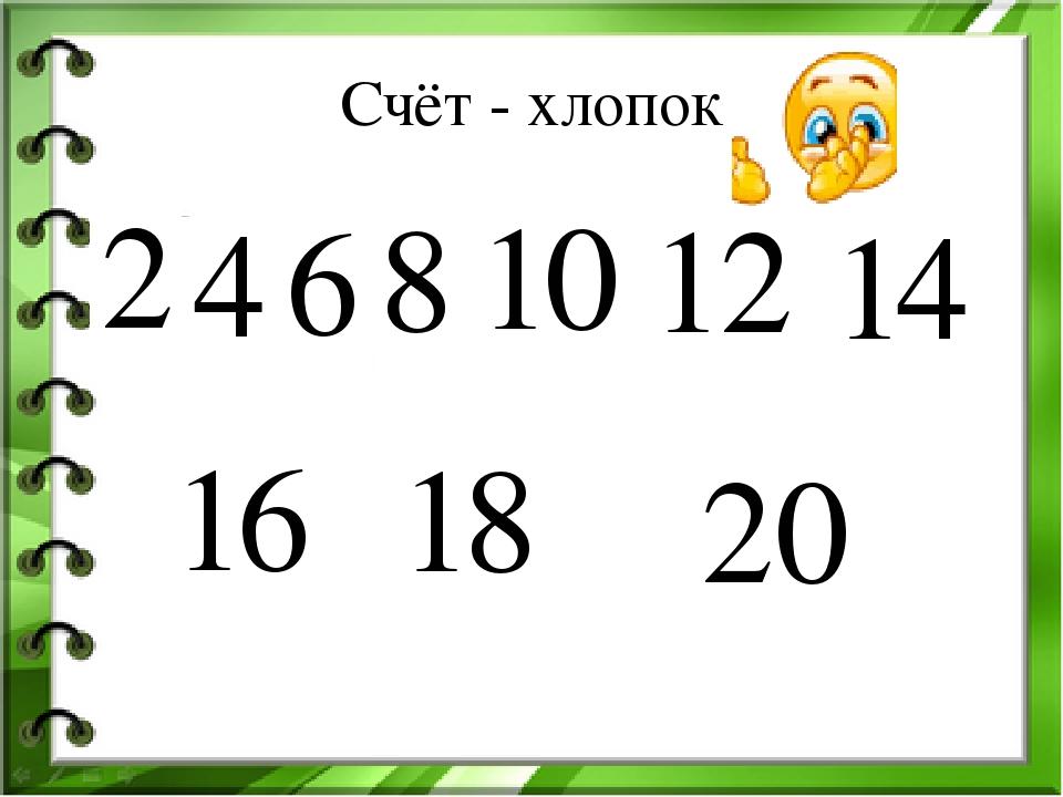Счёт - хлопок 12 4 6 2 10 14 8 16 18 20