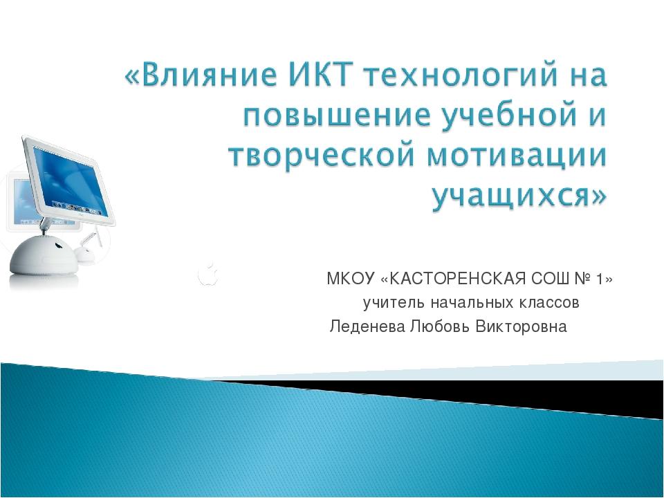 Влияние ИКТ технологий на повышение учебной и творческой ...