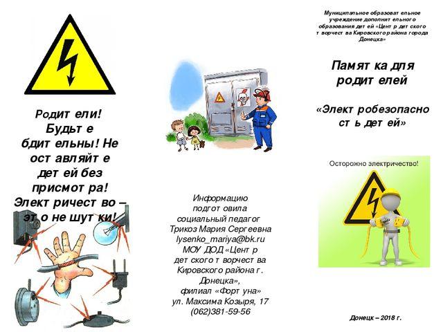 Электробезопасность смоленск приказ о назначении ответственного за электробезопасность и его заместителя