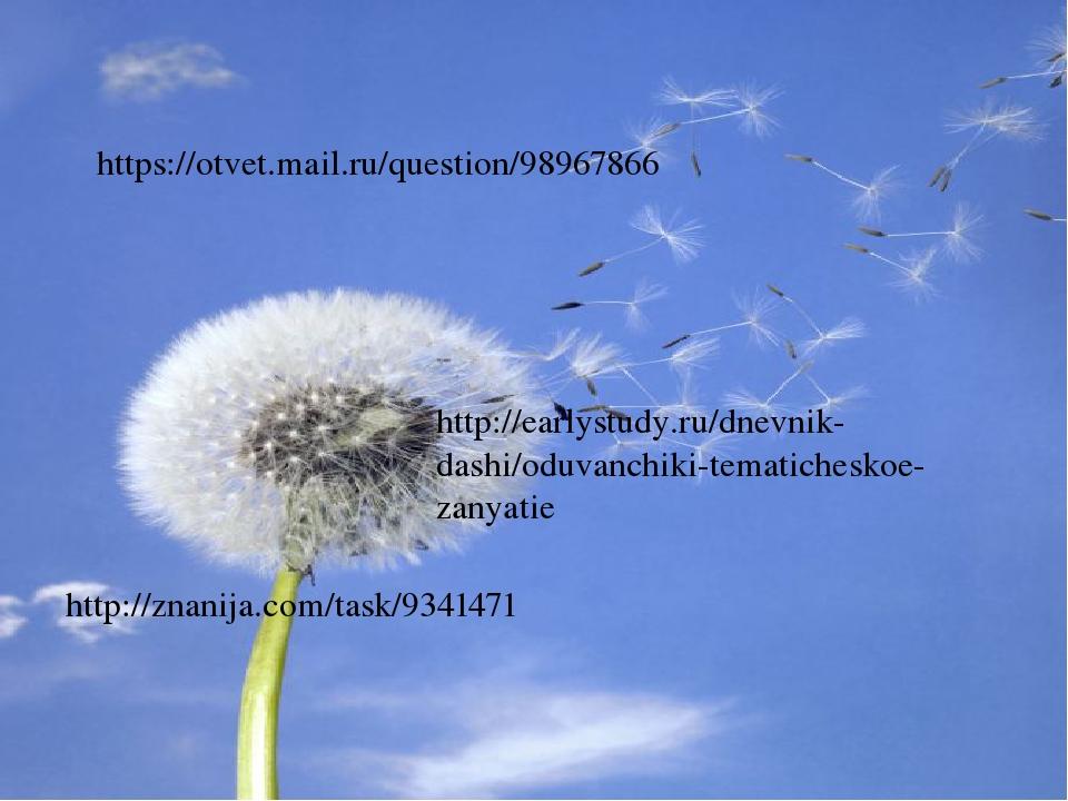 http://znanija.com/task/9341471 http://earlystudy.ru/dnevnik-dashi/oduvanchik...