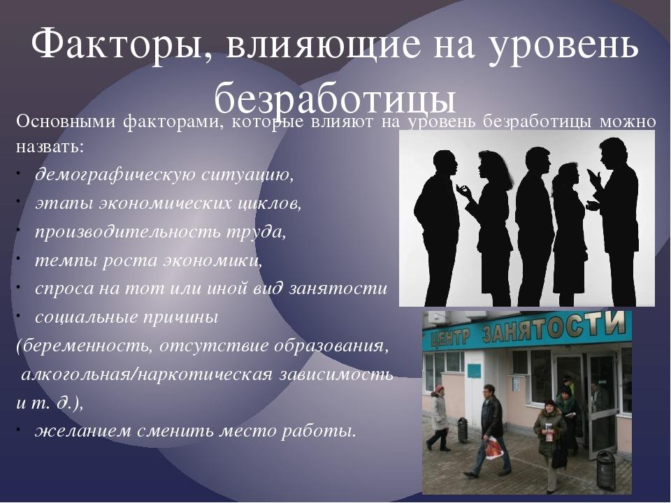 занятость и безработица картинки для презентации