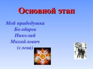 Основной этап Мой прадедушка Болдарев Николай Михайлович (слева)
