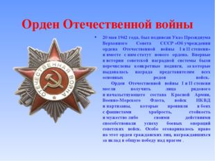Орден Отечественной войны 20мая1942 года, былподписан Указ Президиума Верх