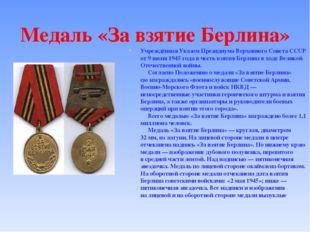 Медаль «Завзятие Берлина» Учреждённая Указом Президиума Верховного Совета СС