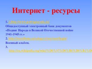 Интернет - ресурсы 1. 1.http://www.podvignaroda.ru/ Общедоступный электронный