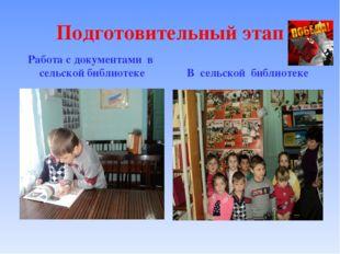 Подготовительный этап Работа с документами в сельской библиотеке В сельской б