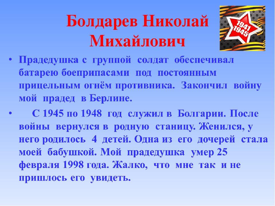 Болдарев Николай Михайлович