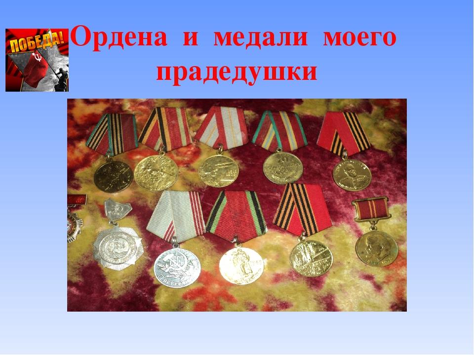 Ордена и медали моего прадедушки