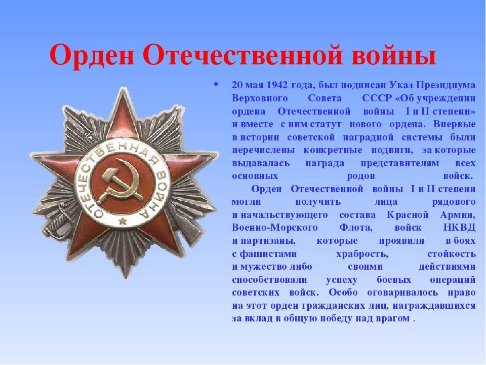 Орден Отечественной войны 20мая1942 года, былподписан Указ Президиума Верх...