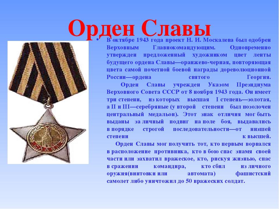 Орден Славы Воктябре 1943 года проект Н. И. Москалева былодобрен Верховным...