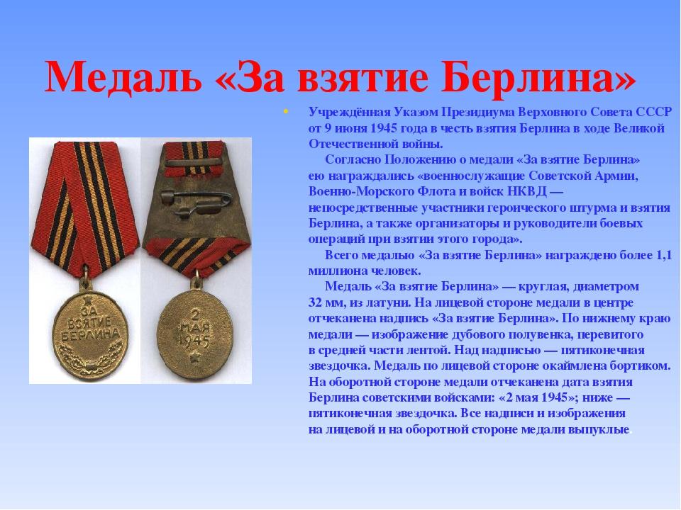Медаль «Завзятие Берлина» Учреждённая Указом Президиума Верховного Совета СС...