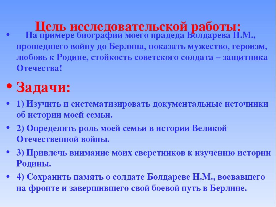 Цель исследовательской работы: На примере биографии моего прадеда Болдарева Н...